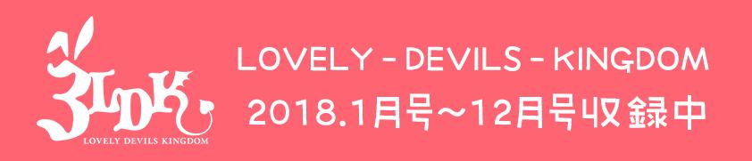 3LDK -LOVELY DEVILS LINGDOM WEBコミックを起動