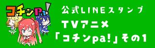 LINEスタンプその1