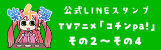 LINEスタンプその2-4